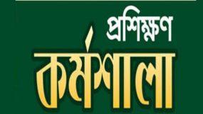 রাগীব রাবেয়া হাসপাতালে অগ্নি নির্বাপণ, জরুরী উদ্ধার, বর্হিগমন ও প্রাথমিক চিকিৎসা বিষয়ক প্রশিক্ষণ কর্মশালা সোমবার