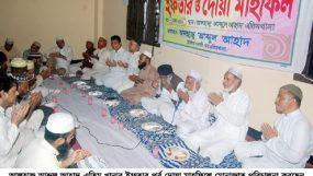 আলহাজ্ব আব্দুল আহাদ এতিম খানারইফতার ও দোয়া মাহফিল অনুষ্ঠিত