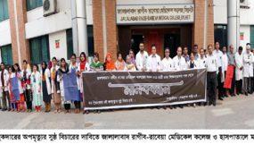 ডা. প্রিয়াংকা তালুকদারের অপমৃত্যুর সুষ্ঠ বিচারের দাবিতে জালালাবাদ রাগীব-রাবেয়া মেডিকেল কলেজ ও হাসপাতালে মানববন্ধন অনুষ্ঠিত