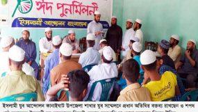 ইসলামী যুব আন্দোলন কানাইঘাট উপজেলার কমিটি গঠন