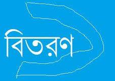বালাগঞ্জে বাবরকপুর সরকারি প্রাথমিক বিদ্যালয়ে মিড ডে মিল চালু ও টিফিন বক্স বিতরণ