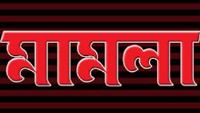 সাংবাদিক সাকী'র বাসায় হামলার ঘটনায় মামলা