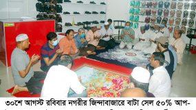 জিন্দাবাজারে বাটা শো'রুমের উদ্বোধন উপলক্ষে দোয়া মাহফিল
