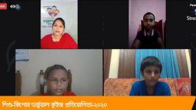 সমকাল সুহৃদ সমাবেশ শিশু-কিশোর ভার্চুয়াল