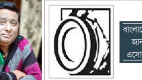 বীর মুক্তিযোদ্ধা নিজাম উদ্দিন লস্করময়নার মৃত্যুতে বিপিজিএ'র শোক