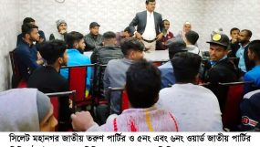 তরুণ প্রজন্মরাও রাজনৈতিক দলের প্রাণ : সৈয়দ আহমদ আলী