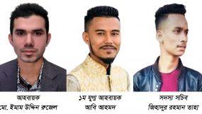 নয়াসড়ক সামজিক কল্যাণ সংস্থার আহবায়ক কমিটি গঠন