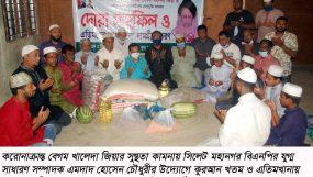 বেগম খালেদা জিয়ার সুস্থতা কামনায় এমদাদ চৌধুরীর কুরআন খতম ও এতিমখানায় খাদ্য সামগ্রী বিতরণ