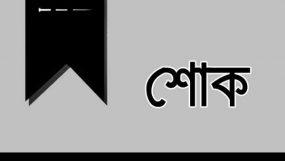 রফিকুল ইসলাম লিংকনের মাতৃবিয়োগে মহানগর শ্রমিক কল্যাণ ফেডারেশনের শোক