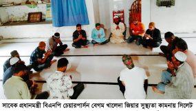 বেগম জিয়ার সুস্থ্যতা কামনায় সরকারি কলেজ ছাত্রদলের দোয়া মাহফিল