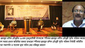 মরহুম স্পীকার হুমায়ুন রশিদ চৌধুরীর মৃত্যুবার্ষিকীতেভার্চুয়্যাল সভা বিভিন্ন কর্মসূচী অনুষ্ঠিত