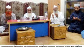 হেফাজত আমিরের মৃত্যুতে  দোয়া মাহফিল অনুষ্ঠিত