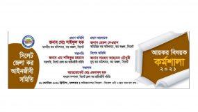 আজ মঙ্গলবার দিনব্যাপী আয়কর কর্মশালা-২১ অনুষ্ঠিত হবে
